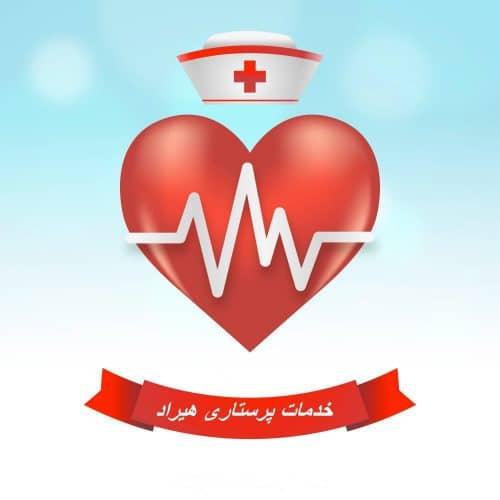 مرکز پرستاری در تهران